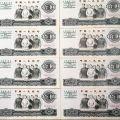 第三套人民幣十元八张连号几乎全新值多少钱
