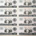 第三套人民币十元八张连号几乎全新值多少钱