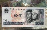 1980年10元纸币价格上涨空间有多大