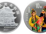 2001年中国京剧艺术系列游龙戏凤第三组彩色银币