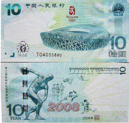 10元奥运纪念钞价格不断高涨 其鉴赏价值不言而喻