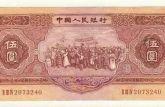 关于1953年5元纸币价格的那些事 你都清楚了吗?