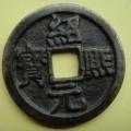 绍煕元宝真品有什么特征  鉴定绍煕元宝能采用哪些方法