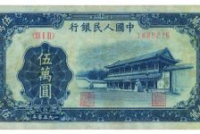 """第一套人民币伍万圆""""新华门"""" 鉴赏"""