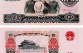 第三套人民币10元价格及收藏建议 第三版人民币10元你收藏了吗?