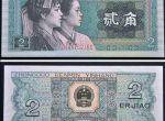 第四套人民币1980年2角券有什么特点 市场行情分析