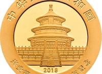 兴业银行成立30周年8克熊猫加字纪念金币