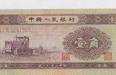 1953年1角人民币价格涨到多少了?一角拖拉机纸币投资行情分析