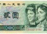 绝版纸币1980年2元人民币值不值得收藏  行情分析