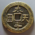 太平天国钱币鉴赏价值高不高  太平天国市场价格多少