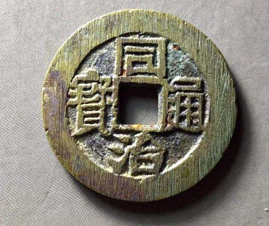 同治通宝是什么时候铸造   同治通宝现在能卖到多少钱