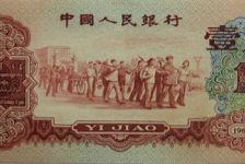 第三套人民币壹角枣红价格是多少 收藏价值分析