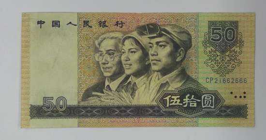 80版50元人民币