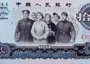 1965年10元纸币价格未来的上涨空间有多大 现在入手收藏还来得及吗?