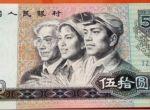 第四套人民币90版50元纸币有什么特点 价值分析