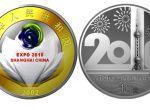 应该怎样保存庆祝上海申博成功银币   价格表查询