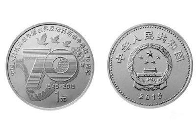 抗战胜利70周年纪念币未来升值空间较大,值得广大收藏投资者关注和投资