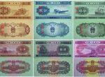 第二套人民币目前市场发展趋势 未来升值空间分析