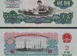 第三套人民币2元是多少钱 钱币收藏市场发展趋势