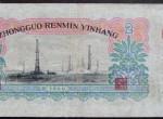 第三套人民币2元识别方法 辨别纸钱币真假的技巧
