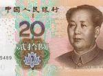 99年版的20元纸币冠号少及特殊意义分析