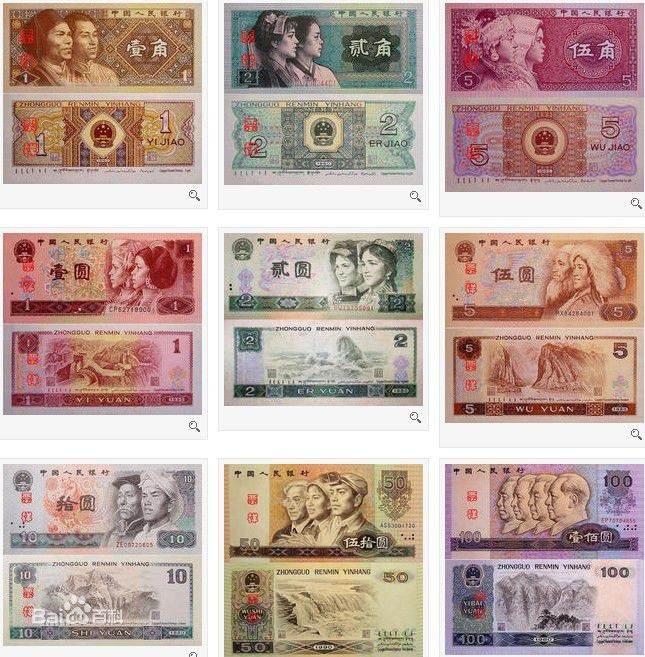 上海长期大量回收旧版钱币 上海高价回收旧版钱币连体钞纪念钞邮票金银币