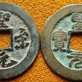 圣宋元宝什么时候停止流通铸造的  圣宋元宝相关书籍记载