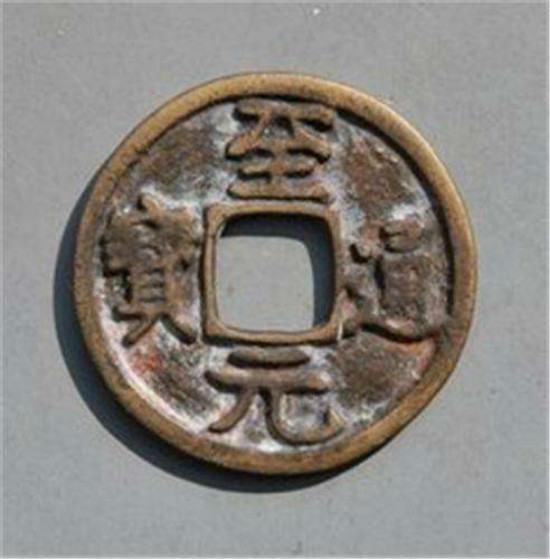 元代至元通宝有什么特别之处   至元通宝收藏价值高值得收藏