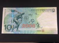 10元奥运钞回收价格及收藏价值