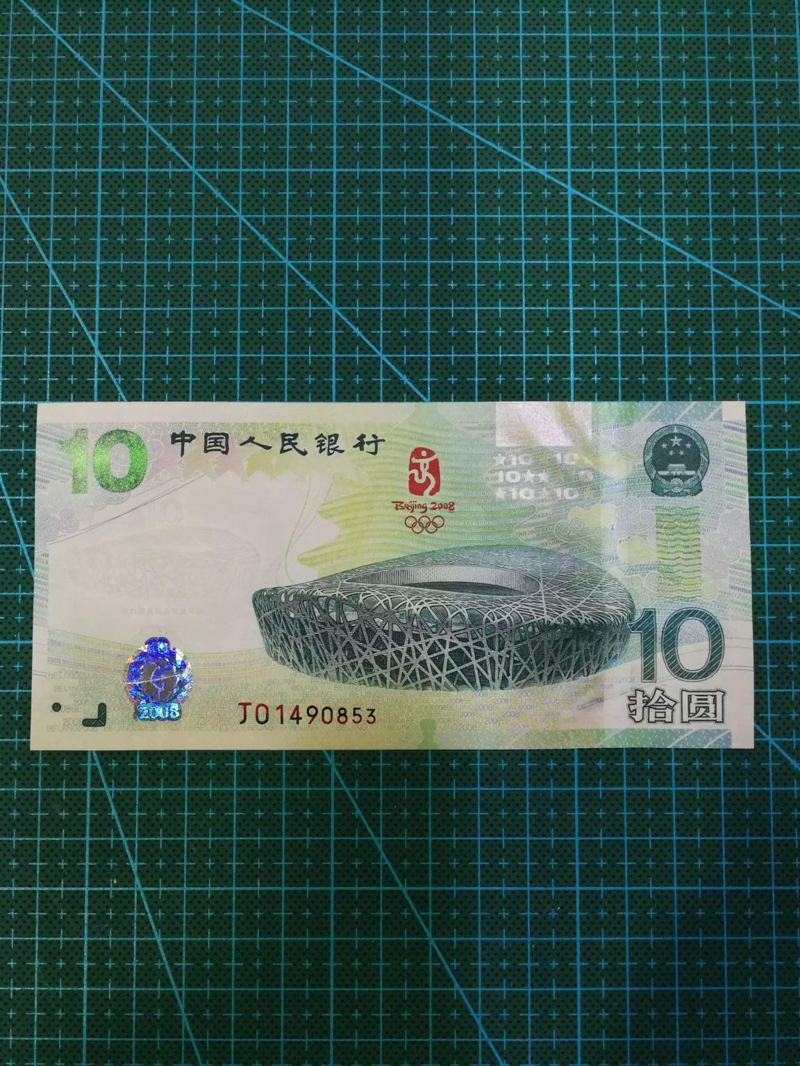 奥运十元纪念钞价格   奥运钞收藏价格行情分析