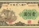 1949年100元人民币价格    49年版百元大钞收藏价值高