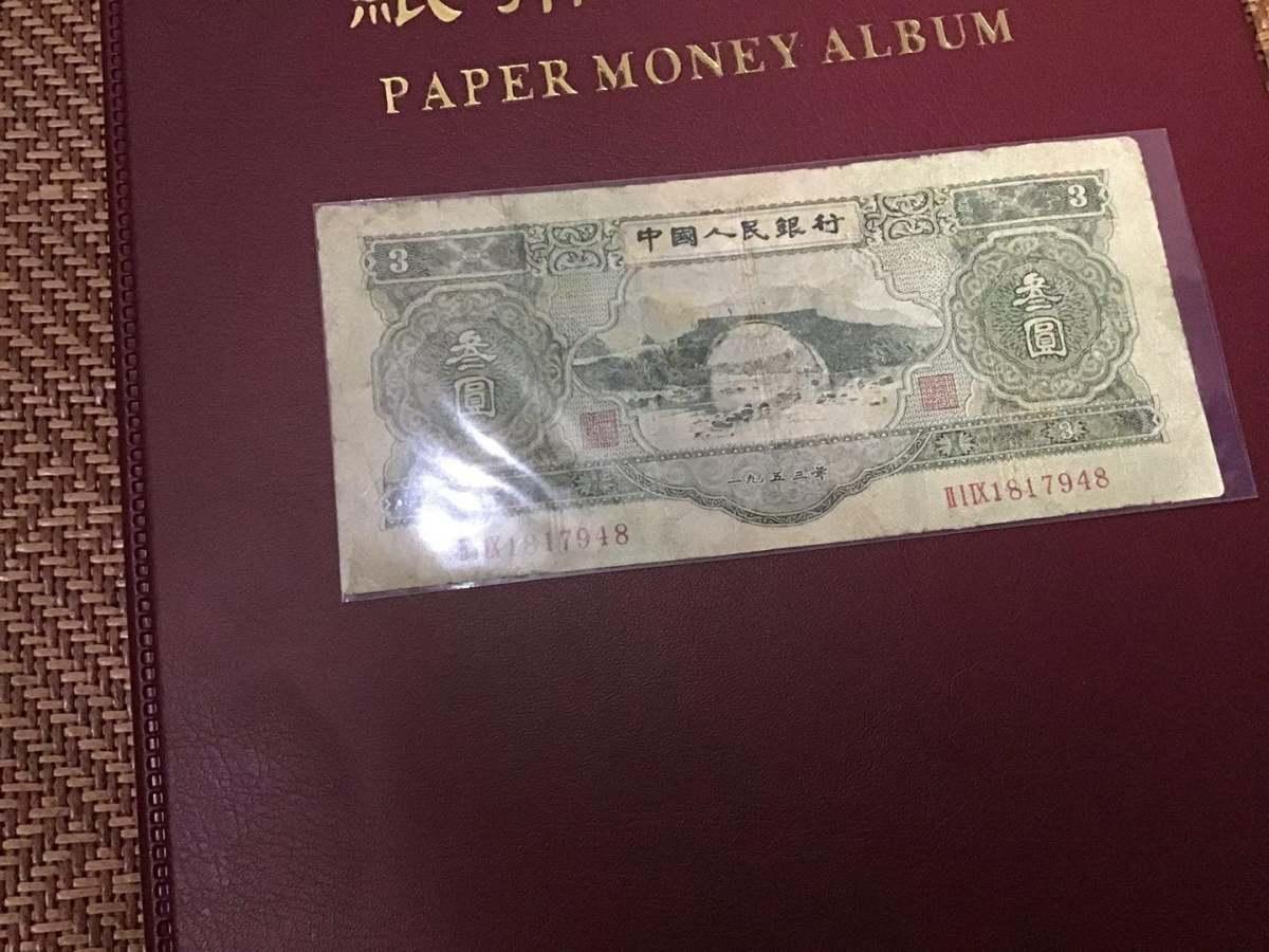 苏三元最新价格,1953年3元人民币增值潜力巨大