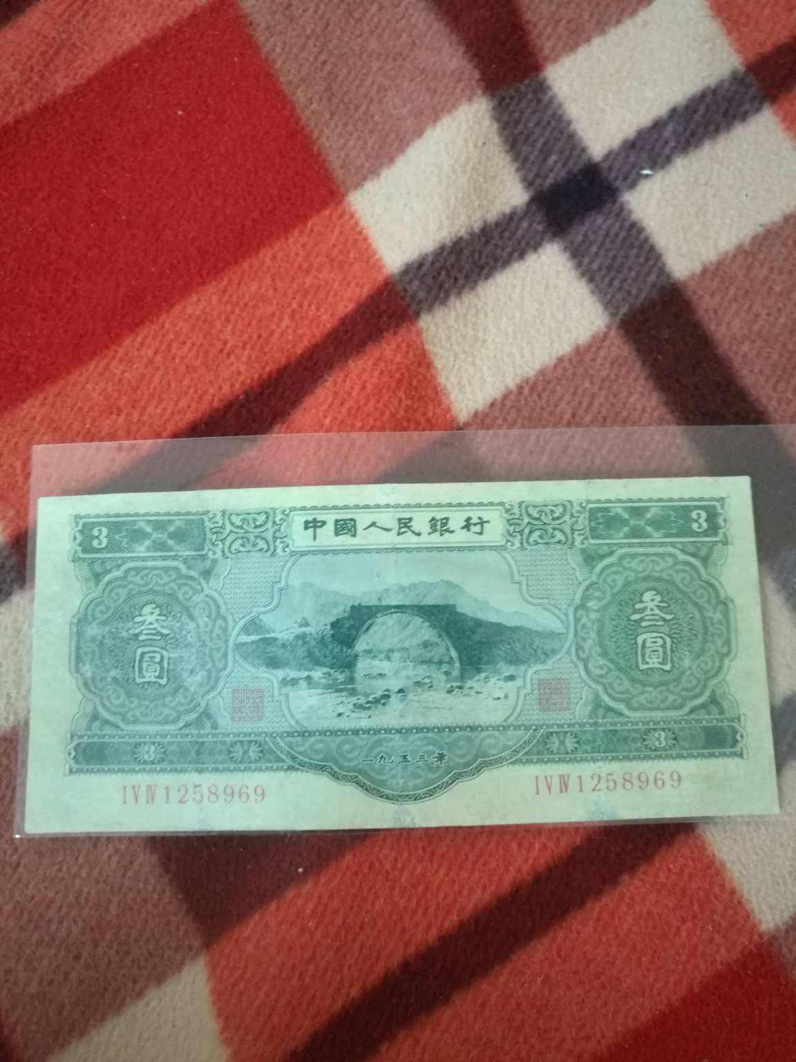 第二套1953年绿三元价格表 收藏价值巨大