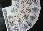 第三套人民币10元价格    大团结十元价格走势分析