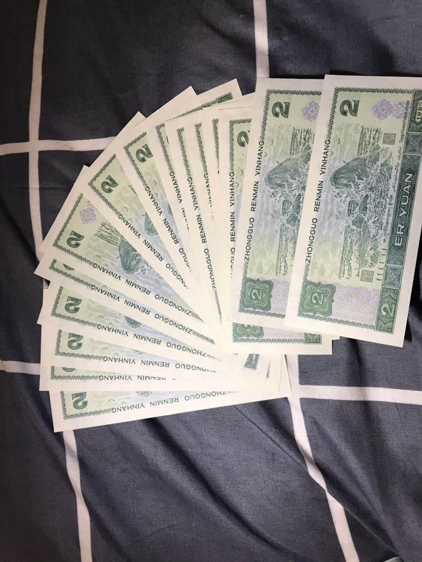 二元人民币1990价格   90版2元升值空间分析