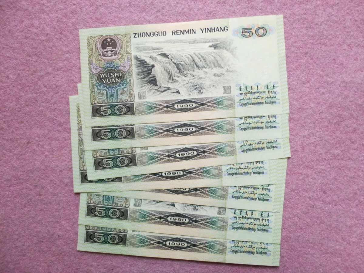 第四版人民币50元价格   90版50元纸币收藏价值分析