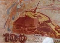 2000年千禧龙年双龙钞价格及收藏价值