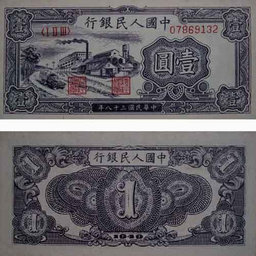 第一套人民币壹元工厂-1949年1元