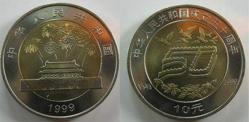 湖南回收旧纸币,建国成立50周年12bet可靠吗价格