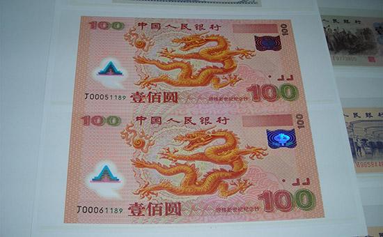 双龙纪念钞-迎接新世纪100元纪念钞双连钞