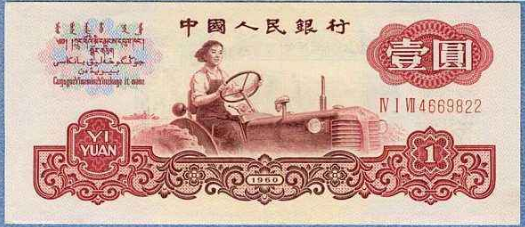 1960年1元纸币-1元女拖拉机手