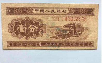 1953年1分长号纸币