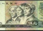 1980年50元纸币价格和价值分析