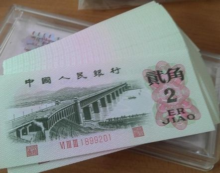 1962年2角纸币-长江大桥2角