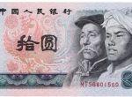 1980年10元纸币最新价格行情分析