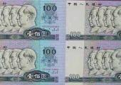 1990年100元连体钞有哪些收藏亮点?
