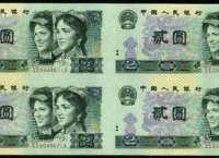 第四套人民币2元券四方联连体钞如何防伪?