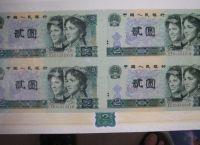 第四套人民币2元四连体钞行情分析