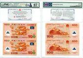 杭州双龙钞回收价格表