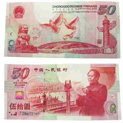 建国钞-建国50周年纪念钞